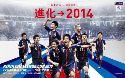 日本代表 壁紙01